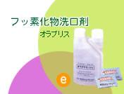 フッ素化物洗口剤
