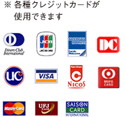 ※各種クレジットカードが使用できます